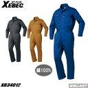 ツナギ服 綿100% 肌ざわり抜群 動きやすい 長袖 つなぎ服 34012 ジーベック XB34012 オールシーズン