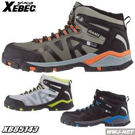 安全靴 防水 滑りにくい アウトドア JSAA認定 鋼製先芯 セーフティシューズ 85143 ジーベック XB85143 金属先芯