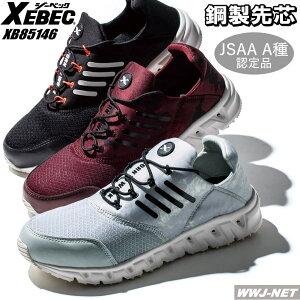 安全靴 かかとが踏める 耐滑性 通気性 JSAA認定 鋼製先芯 セーフティシューズ 85146 ジーベック XB85146 金属先芯