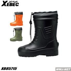 長靴 超軽量!! めちゃ軽仕様 ショート丈 防寒EVAブーツ 85715 ジーベック XB85715