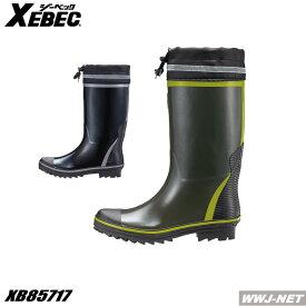 長靴 業務用途からレジャーまで幅広く対応 ムレを軽減 吸汗ドライ 反射材付 衝撃吸収 女性サイズ対応 長靴 ジーベック XB85717 先芯なし