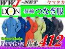 ツナギ服 充実の機能 帯電防止 長袖つなぎ服 ヤマタカ YM412 DON