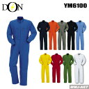 ツナギ服 豊富なカラー 帯電防止 長袖 つなぎ服 6100 ツナギ ヤマタカ YM6100 DON