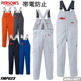 ツナギ服 PERSON'Sパーソンズ ダブルスタイル サロペット P023 ヤマタカ YMP023 裾着脱式