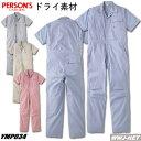 ツナギ服 PERSON'S パーソンズ T/C半袖つなぎ服 ヤマタカ YMP034