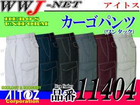 作業服 作業着 高品質な日本製生地 帯電防止 ワンタック カーゴパンツ 11404 アイトス AZ11404 秋冬物