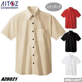 ユニフォーム 幅広いシーンで着用可能なベーシックデザイン 男女兼用 半袖シャツ アイトス AZ8021 胸ポケット付