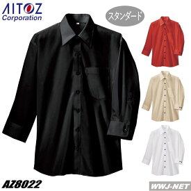 ユニフォーム 幅広いシーンで着用可能なベーシックデザイン 七分袖 シャツ 8022 男女兼用 アイトス AZ8022 胸ポケット付