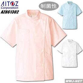 白衣 レディース 半袖KCコート アイトス AZ861302