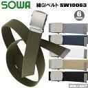 作業服 作業着 綿100% ローラーGIベルト 10063 桑和 SOWA SW10063