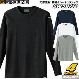 ユニフォーム カジュアル 肉厚素材 ストレッチ 長袖 Tシャツ 50712 作業服 作業着 G.GROUND 桑和 SOWA SW50712 胸ポケットなし