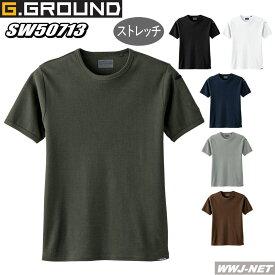 ユニフォーム カジュアル 肉厚素材 ストレッチ 半袖 Tシャツ 50713 作業服 作業着 G.GROUND 桑和 SOWA SW50713 胸ポケットなし