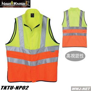 セキュリティ NightKnight CLASS2 高視認性安全ベスト ナイトナイト タカヤ商事 TKTUNP02
