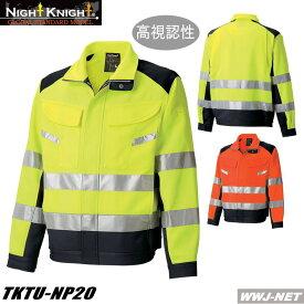作業服 作業着 NightKnight CLASS2 高視認性安全ジャケット ナイトナイト TUNP20 タカヤ商事 TKTUNP20 オールシーズン厚地