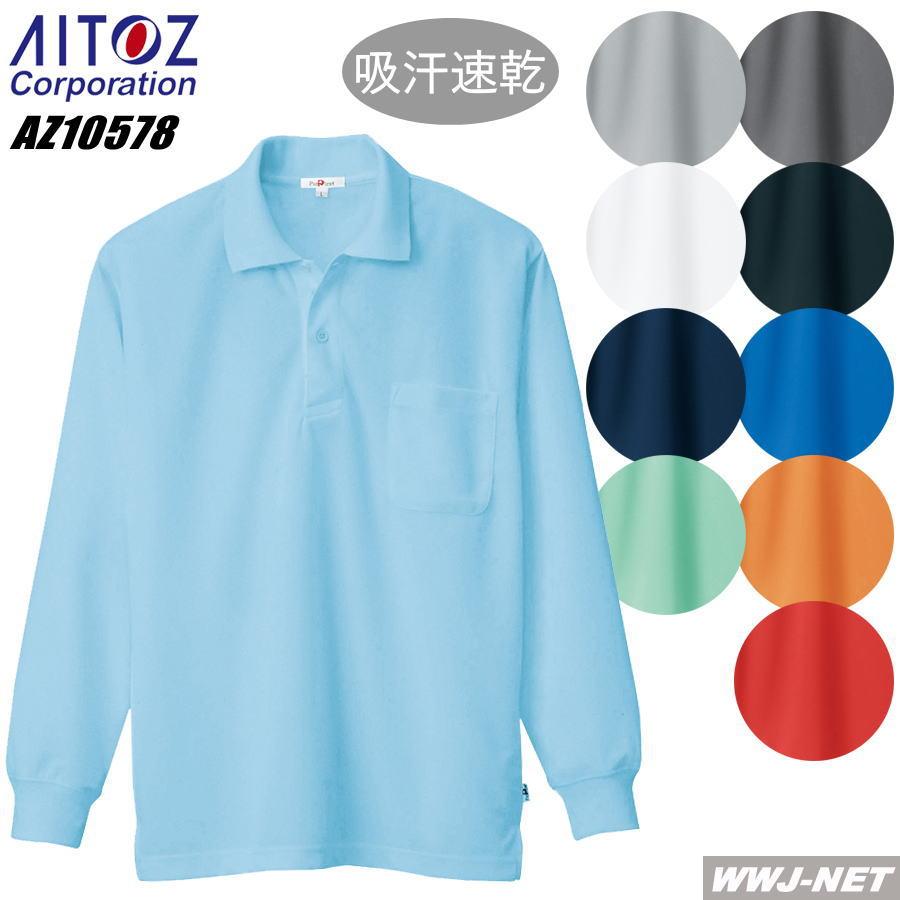 ポロシャツ 吸汗速乾 長袖ポロシャツ 男女兼用 アイトス AZ10578 胸ポケット有