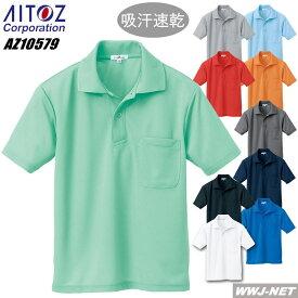 ポロシャツ 吸汗速乾 半袖 ポロシャツ 10579 男女兼用 アイトス AZ10579 胸ポケット有