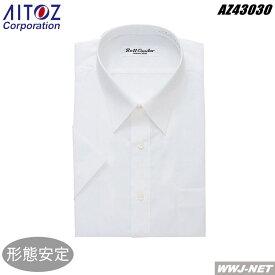 ユニフォーム 無地 半袖カッターシャツ アイトス AZ43030