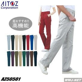 ユニフォーム 高制電 JIS T8118適合 ストレッチ パンツ 50501 アイトス AZ50501 男女兼用