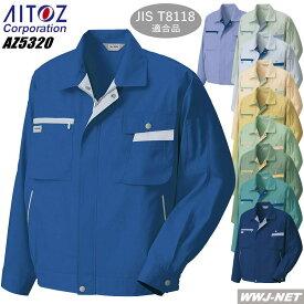 作業服 作業着 JIS T8118適合 帯電防止 動きやすい! 長袖ブルゾン アイトス AZ5320 春夏物