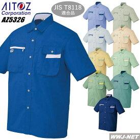 作業服 作業着 JIS T8118適合 帯電防止 動きやすい! 半袖シャツ アイトス AZ5326 春夏物