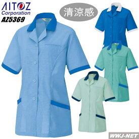 女子作業服 軽快で清涼! エコマーク対応 帯電防止 半袖スモック アイトス AZ5369 春夏物