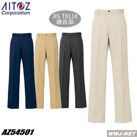 ユニフォーム 防汚加工 帯電防止 ノータック メンズチノパンツ アイトス AZ54501