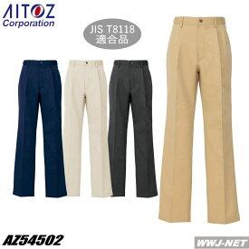 ユニフォーム 防汚加工 帯電防止 ツータック メンズチノパンツ 54502 アイトス AZ54502
