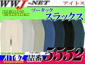 作業服 作業着 裏綿の心地よさと優れた吸汗速乾性 ツータック スラックス アイトス AZ5552 春夏物