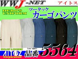 作業服 作業着 裏綿の心地よさと優れた吸汗速乾性 ツータック カーゴパンツ アイトス AZ5564 春夏物