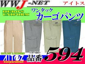 作業服 作業着 綿の肌触りとポリの強度を兼ね備えた ワンタック カーゴパンツ 594 アイトス AZ594 春夏物