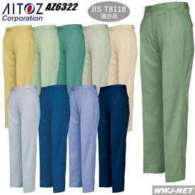 作業服 作業着 10色展開 帯電防止 ツータック スラックス アイトス AZ6322 秋冬物
