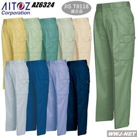 作業服 作業着 10色展開 帯電防止 ツータック カーゴパンツ アイトス AZ6324 秋冬物