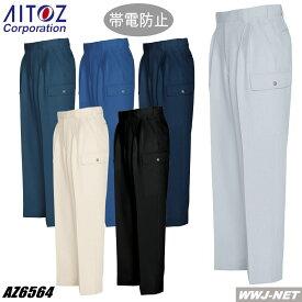 作業服 作業着 カラダが選ぶ裏綿の好感触 エコ素材 ツータック カーゴパンツ 6564 アイトス AZ6564 秋冬物