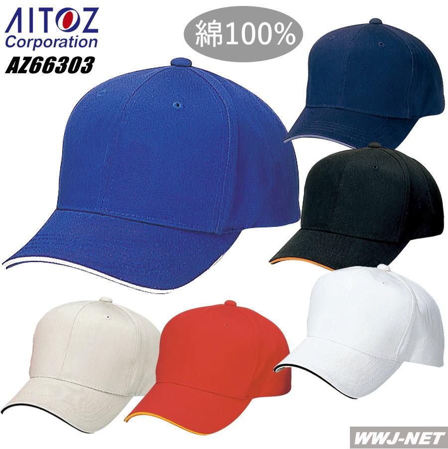 帽子 綿100% コットン ラインキャップ アイトス AZ66303 男女兼用