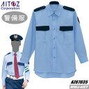 警備服 長袖 シャツ AZ-67035 ガードマン アイトス AZ67035