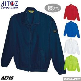 ユニフォーム 撥水加工 エコ ブルゾン ジャケット 716 アイトス AZ716 男女兼用