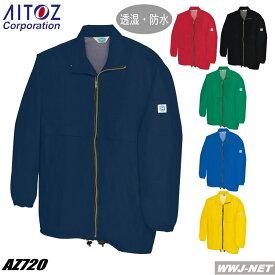 ユニフォーム ECO 透湿防水 エコ ショートコート 720 アイトス AZ720 男女兼用