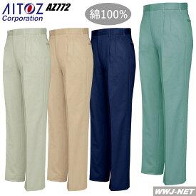 作業服 作業着 ソフトで優しい肌触り 綿100% ツータック スラックス アイトス AZ772 秋冬用