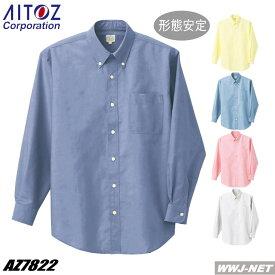 ユニフォーム 形態安定 長袖 T/Cオックス ボタンダウンシャツ AZ-7822 アイトス AZ7822 男女兼用