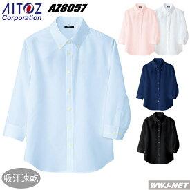 ユニフォーム 軽量 吸汗速乾 形態安定 レディース 七分袖 ボタンダウンシャツ 8057 アイトス AZ8057 胸ポケット無