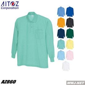 ユニフォーム 抗菌 防臭 形態安定 一目涼然 長袖 ポロシャツ 860 男女兼用 アイトス AZ860 胸ポケット付