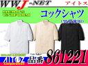 白衣 乾きが早くシワになりにくい混紡素材 コックシャツ アイトス AZ861221 男女兼用