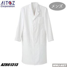白衣 スタンダードタイプ メンズ白衣コート 調剤師さん御用達 アイトス AZ861313