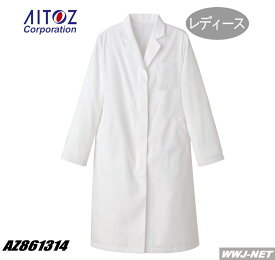 白衣 スタンダードタイプ レディース白衣コート 調剤師さん御用達 アイトス AZ861314