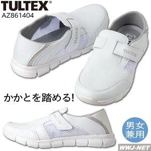 作業靴 TULTEX かかとが踏める 静電 メッシュ 男女 メディカルシューズ スニーカー 861404 アイトス AZ861404 先芯なし