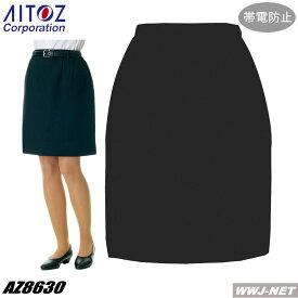 ユニフォーム レディース シャーリング スカート 8630 アイトス AZ8630