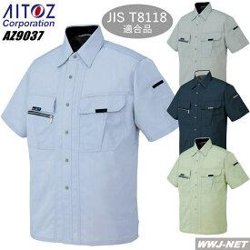 作業服 作業着 時乾短縮・部屋干しOKの速乾素材 半袖 シャツ 9037 アイトス AZ9037 春夏物