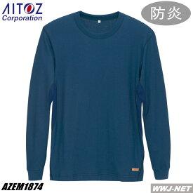 作業服 作業着 安心の防炎性能と制菌機能 防炎 長袖 Tシャツ EM1874 アイトス AZEM1874