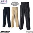 ユニフォーム 帯電防止・ストレッチ メンズ ワンタック チノパンツ HS2602 脇ゴム アイトス AZHS2602