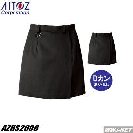 ユニフォーム 帯電防止・ストレッチ ラップキュロット HS2606 アイトス AZHS2606